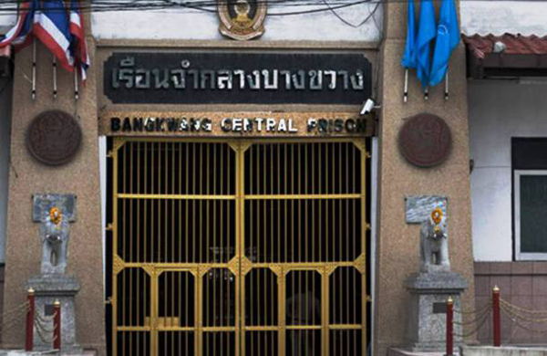 22.) Bang Kwang Prison, Thailand: Many inmates here have gone crazy due to the stress of the first month of detention. It is the most violent prison in Thailand.